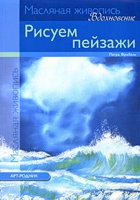 Рисуем пейзажи, Петра Фрибель
