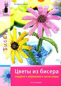 Цветы из бисера. Подарки, украшения, аксессуары, Штефани Глекер