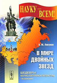 В мире двойных звезд, В. М. Липунов