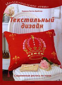 Текстильный дизайн. Современная роспись по ткани, Коринна Кастль-Брайтнер