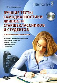 Лучшие тесты самодиагностики личности старшеклассников и студентов. Психологический практикум (+ CD-ROM), Ирина Архипова