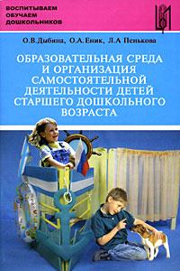 Образовательная среда и организация самостоятельной деятельности детей старшего дошкольного возраста, О. В. Дыбина, О. А. Еник, Л. А. Пенькова