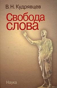 Свобода слова, В. Н. Кудрявцев