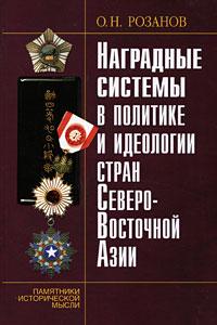 Наградные системы в политике и идеологии стран Северо-Восточной Азии, О. Н. Розанов