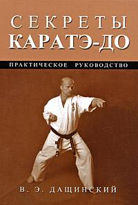 Секреты каратэ-до, В. Э. Дащинский