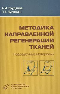 Методика направленной регенерации тканей. Подсадочные материалы, А. И. Грудянов, П. В. Чупахин