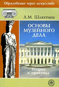 Основы музейного дела. Теория и практика, Л. М. Шляхтина