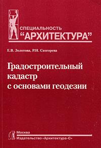 Градостроительный кадастр с основами геодезии, Е. В. Золотова, Р. Н. Скогорева