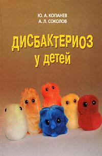 Дисбактериоз у детей, Ю. А. Копанев, А. Л. Соколов