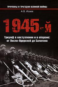 1945-й... Триумф в наступлении и в обороне. От Висло-Одерской до Балатона,