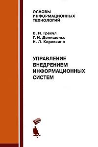 Управление внедрением информационных систем, В. И. Грекул, Г. Н. Денищенко, Н. Л. Коровкина