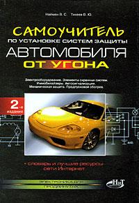 Самоучитель по установке систем защиты автомобиля от угона, В. С. Найман, В. Ю. Тихеев