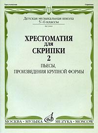Хрестоматия для скрипки. 5-6 классы ДМШ. Часть 2. Пьесы, произведения крупной формы,