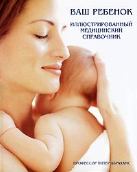 Ваш ребенок. Иллюстрированный медицинский справочник, Питер Абрахамс
