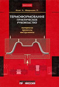 Термоформование. Практическое руководство, А. Иллиг, П. Шварцманн