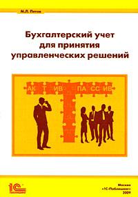 Бухгалтерский учет для принятия управленческих решений, М. Л. Пятов