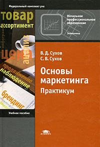 Основы маркетинга, В. Д. Сухов, С. В. Сухов