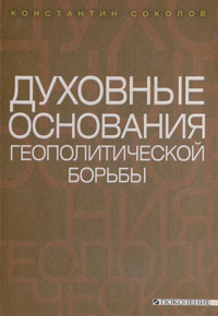 Духовные основания геополитической борьбы, Константин Соколов
