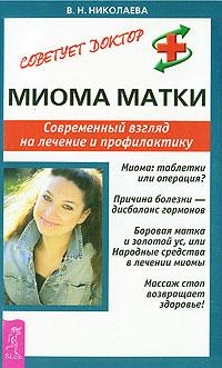Миома матки. Современный взгляд на лечение и профилактику, В. Н. Николаева