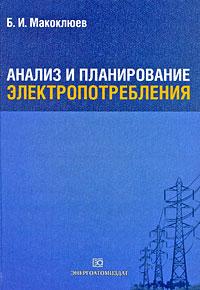 Анализ и планирование электропотребления, Б. И. Макоклюев