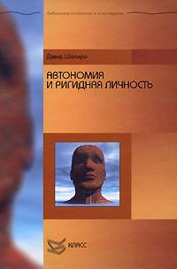 Автономия и ригидная личность, Дэвид Шапиро