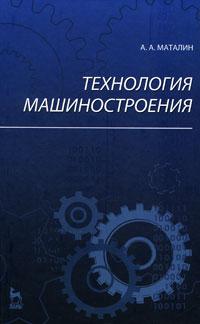 Технология машиностроения, А. А. Маталин