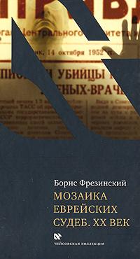 Мозаика еврейских судеб. XX век, Борис Фрезинский