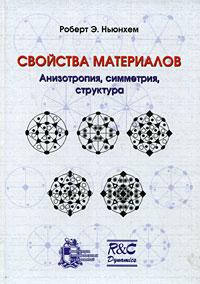Свойства материалов. Анизотропия, симметрия, структура, Роберт Э. Ньюнхем