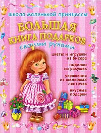 Большая книга подарков, Е. В. Данкевич, Н. В. Дубровская, О. Н. Сабурова