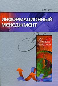 Информационный менеджмент, В. Н. Гулин
