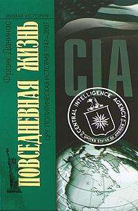 Повседневная жизнь ЦРУ. Политическая история 1947-2007, Франк Данинос