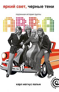 Яркий свет, черные тени: Подлинная история группы ABBA, Карл Магнус Пальм