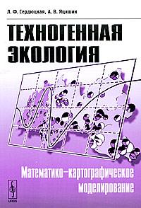 Техногенная экология. Математико-картографическое моделирование, Л. Ф. Сердюцкая, А. В. Яцишин