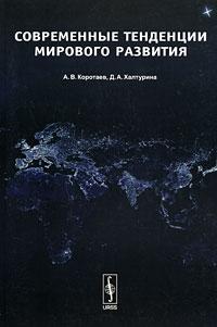 Современные тенденции мирового развития, А. В. Коротаев, Д. А. Халтурина