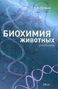Биохимия животных, В. В. Рогожин