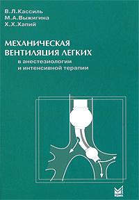 Механическая вентиляция легких в анестезиологии и интенсивной терапии, В. Л. Кассиль, М. А. Выжигина, Х. Х. Хапий