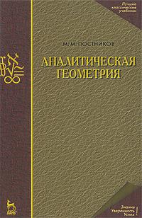 Аналитическая геометрия, М. М. Постников