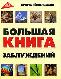 Большая книга заблуждений, Криста Пеппельманн