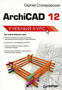 ArchiCAD 12, СергейСтоляровский