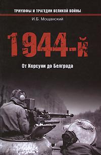 1944-й. От Корсуни до Белграда,