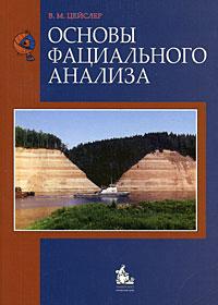 Основы фациального анализа, В. М. Цейслер