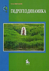 Гидрогеодинамика, В. М. Шестаков