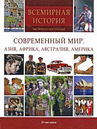 Современный мир. Азия, Африка, Австралия, Америка, Klaus Berndl,Markus Hattstein,Arthur Knebel,Hermann-Josef Udelhoven