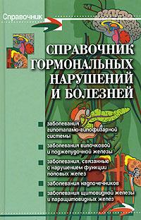 Справочник гормональных нарушений и болезней, И. Б. Юрков