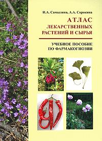 Атлас лекарственных растений и сырья, И. А. Самылина, А. А. Сорокина