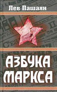 Азбука Маркса, Лев Пашаян