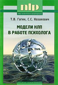 Модели НЛП в работе психолога, Т. В. Гагин, С. С. Козакевич
