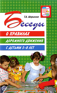 Беседы о правилах дорожного движения с детьми 5-8 лет, Т. А. Шорыгина