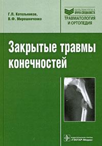 Закрытые травмы конечностей, Г. П. Котельников, В. Ф. Мирошниченко
