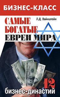 Самые богатые евреи мира. 12 бизнес-династий, Л. Д. Вайнштейн